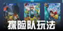 口袋妖怪3DS探险队怎么玩 探险队玩法介绍