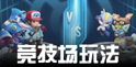 口袋妖怪3DS竞技场怎么玩 竞技场玩法解析