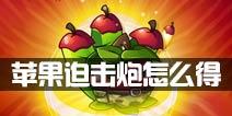 植物大战僵尸2苹果迫击炮怎么得 苹果迫击炮获得方法