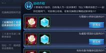王者荣耀白玫瑰最高能获得几个 奖励能换几次