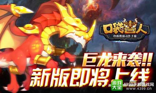 《口袋兽人》初春新版即将上线 新S级英雄重磅登场
