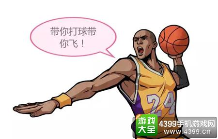 街头篮球手游凯特琳攻略