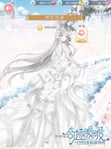 奇迹暖暖梦中的婚礼图鉴