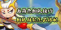 造梦西游4手机版五角色组队技能搭配推荐 组队技巧