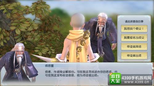 【图1】全新NPC【师恩重】见证师徒关系缔结