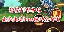 造梦西游4手机版孙悟空打参水猿 走位技巧击杀boss技巧