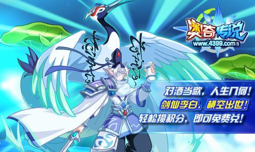 奥奇传说剑仙李白 全民免费换