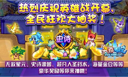 奥奇传说庆祝英雄战开幕 全民狂欢大抽奖