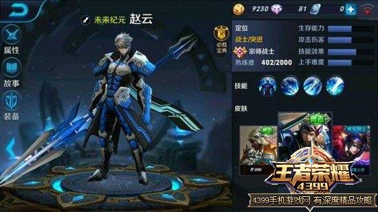 赵云未来纪元