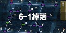��������6-1���䵶��һ�� ҹս6-1����