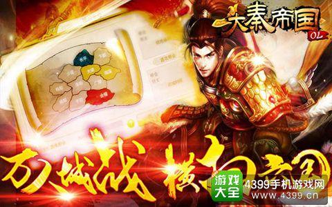 大秦帝国OL