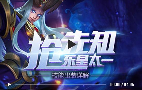 王者荣耀东皇太一视频