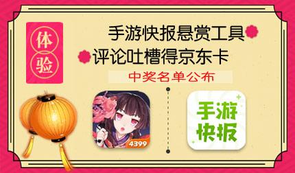 体验4399好游快爆阴阳师悬赏工具得京东卡中奖名单