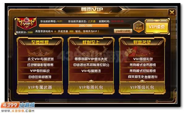 4399战争使命VIP功能
