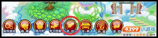造梦西游3v24.6版本更新公告