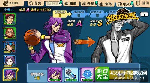 图3:S级小紫登场