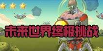 植物大战僵尸2未来世界最后一关攻略 打败未来僵王