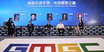 GMGC北京2017|圆桌论坛:端游页游手游--决战紫禁之巅