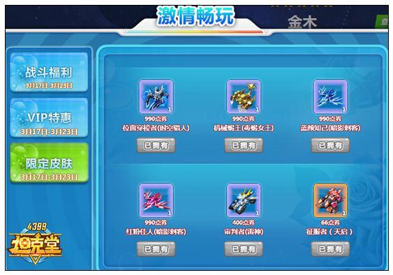 坦克堂3月17日更新内容 新增改键功能