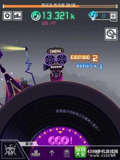 好游推荐:《节奏星球》-音乐节拍游戏居然加了放置玩法