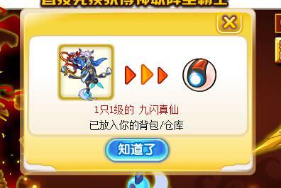 奥奇传说六闪仙人神职进化 最强闪避霸主