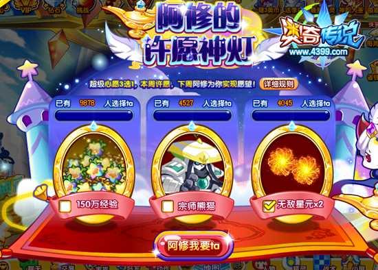 奥奇传说神灯阿修第三期 免费送宗师熊猫