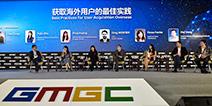 GMGC北京2017|圆桌论坛:获取海外用户的最佳实践