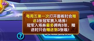 奥奇传说是非城英雄战第一战 得积分换李白