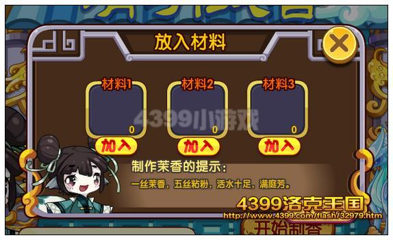 洛克王国清明线香 三生桃园番外篇