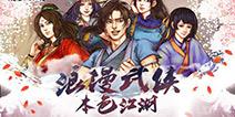 江湖多变幻最忆是少年 《侠客风云传》手游公布定价