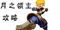 龙之谷手游月之领主攻略 月之领主玩法技能属性详解