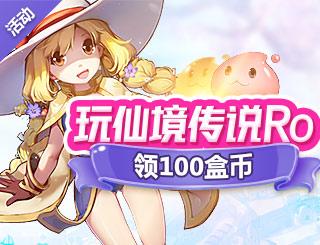 【活动】玩仙境传说RO,领100盒币!