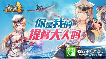 舰姬海战即将到来