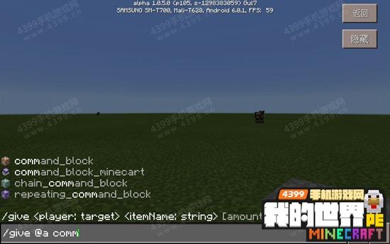 我的世界命令方块代码 手机版指令方块代码