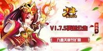 九重天章节扩展《少年西游记》3.17新版更新