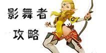 龙之谷手游影舞者攻略 影舞者玩法技能属性详解