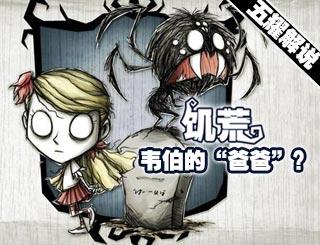 饥荒韦伯的悲惨身世【五耀解说】