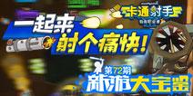 新游大宝鉴:一齐畅爽射击 卡通射手2
