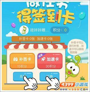 [爆料]4399游戏盒4月签到免费领猪猪蛋