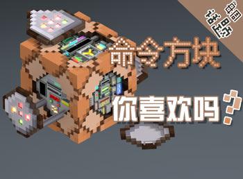 你喜欢命令方块吗? 我的世界每周话题第48期