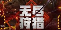 《龙之谷手游》无尽狩猎副本限时开启 再战地狱犬!