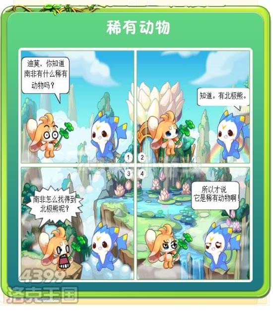 洛克王国四格漫画之稀有动物