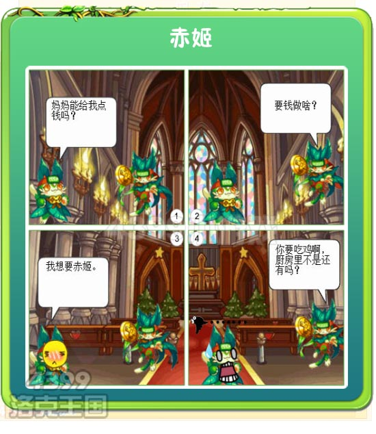 洛克王国四格漫画之赤姬