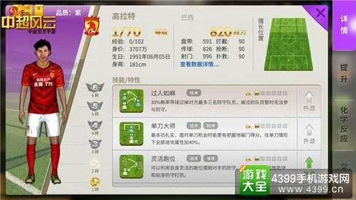 图4 《中超风云》手游球技升级