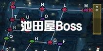 刀剑乱舞池田屋BOSS点在哪 池田屋boss点位置