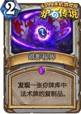 炉石传说暗影视界