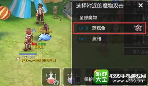 仙境传说ro手游蓝疯兔怎么抢