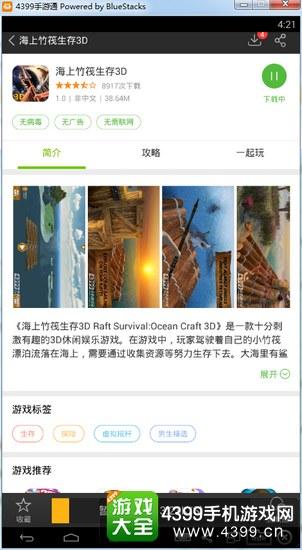 海上竹筏生存3D电脑版下载