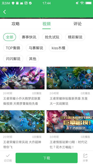 手游快报全新改名为《好游快爆》 1.3.0震撼上线