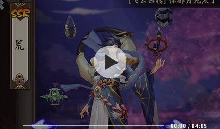 阴阳师荒技能视频